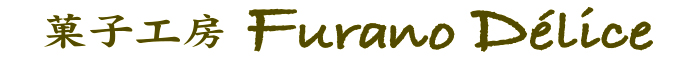 菓子工房フラノデリスのロゴ