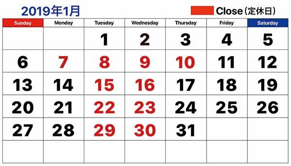 1月のカレンダー画像